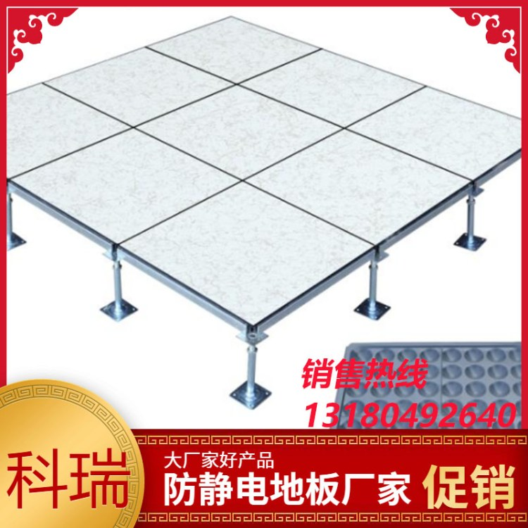 科瑞建材防静电地板专业生产厂家 生产各种型号防静电地板