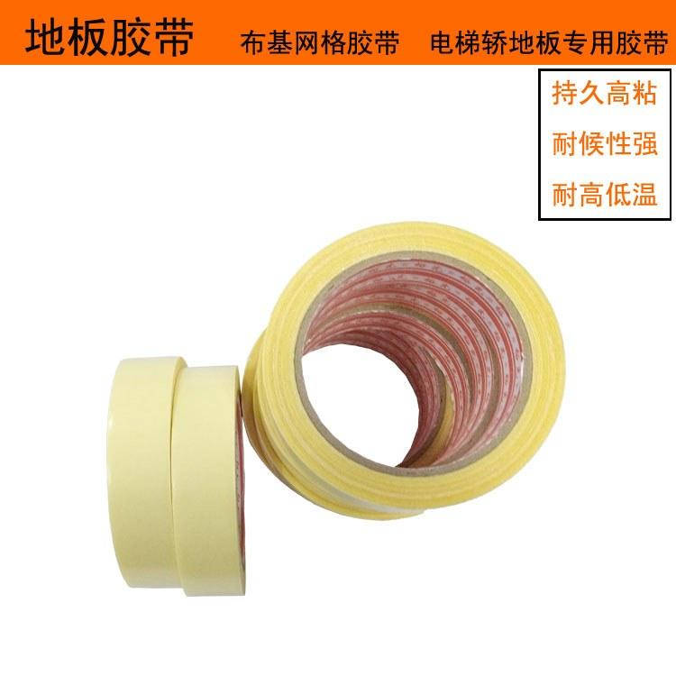 专贴地板胶带 PVC地板胶带厂家