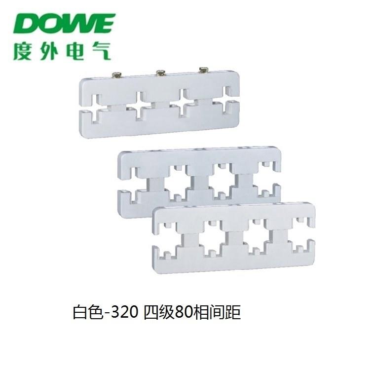 度外电气GCK MNS GCS新型组合绝缘母线框 白色母线夹320mm 四相间距80mm 单双排可选