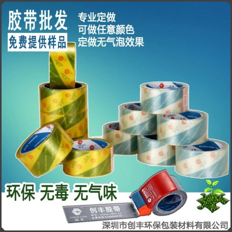 厂家定做封箱胶带胶纸订做透明封箱胶带定制透明胶带厂家LOGO胶带