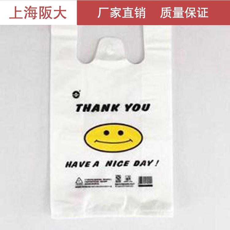 白色食品外卖打包塑料袋 加厚可降解塑料袋手提胶袋透明方便袋定做印刷 阪大