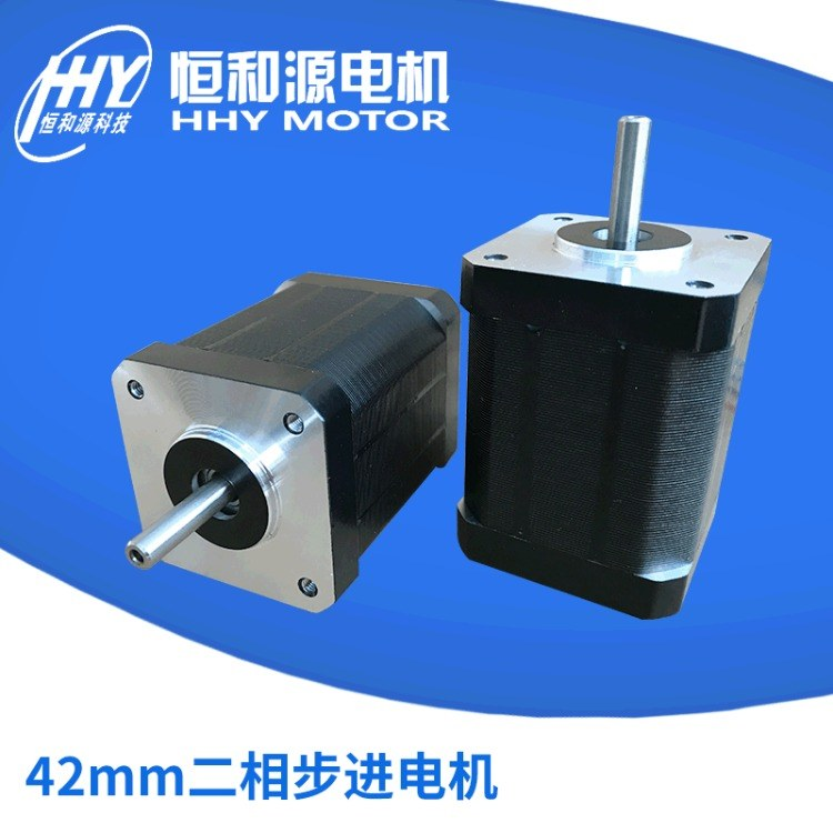 3D打印机专用步进电机两相42mm型号HY02-4233-009D5适配驱动器型号HY2SR2