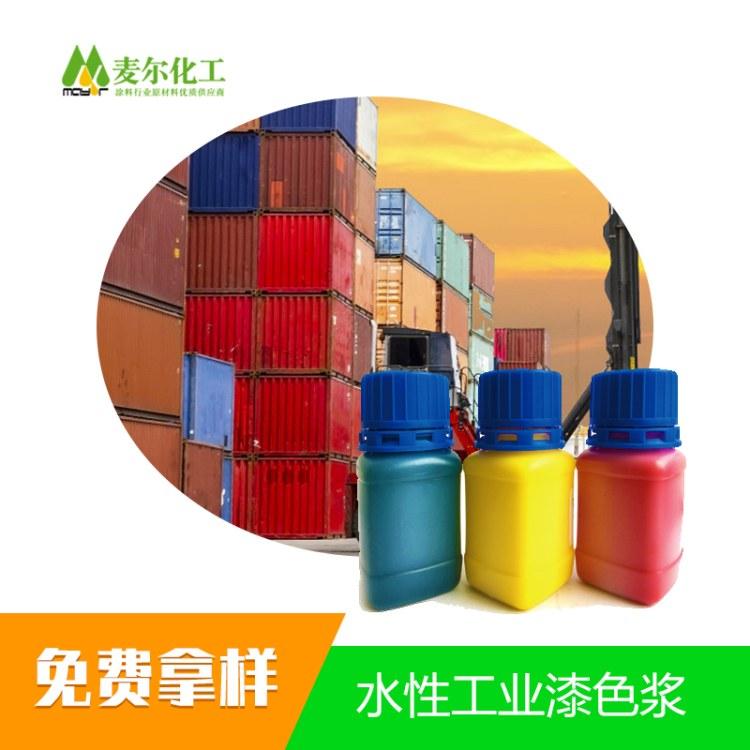 水性工业漆色浆 色浆涂料厂家供应