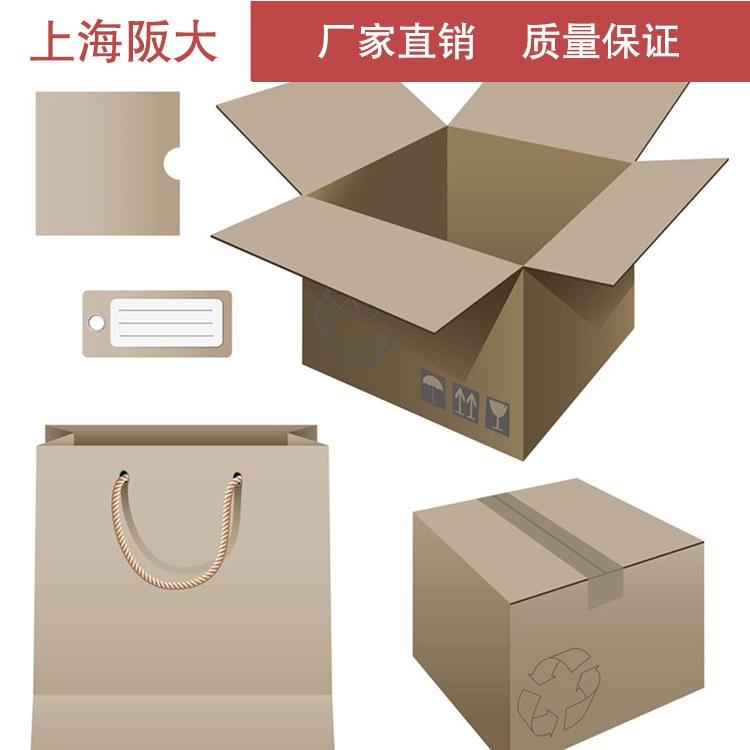 纸盒厂家定制  包装盒纸箱子快递打包纸盒箱子定做印刷特硬加厚 阪大
