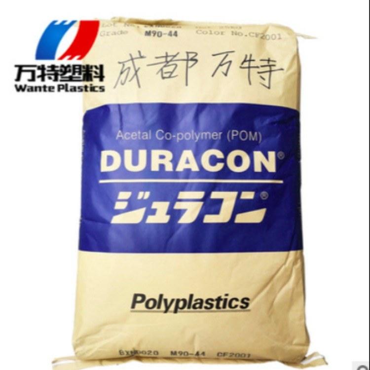 正品授权经销POM/日本宝理/M90-44现货供应耐磨 聚甲醛原料