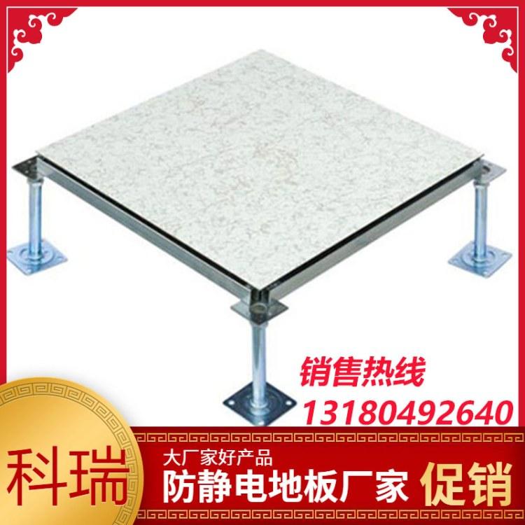 科瑞建材 生产 防静电地板 防静电地板厂家 高质量好品质