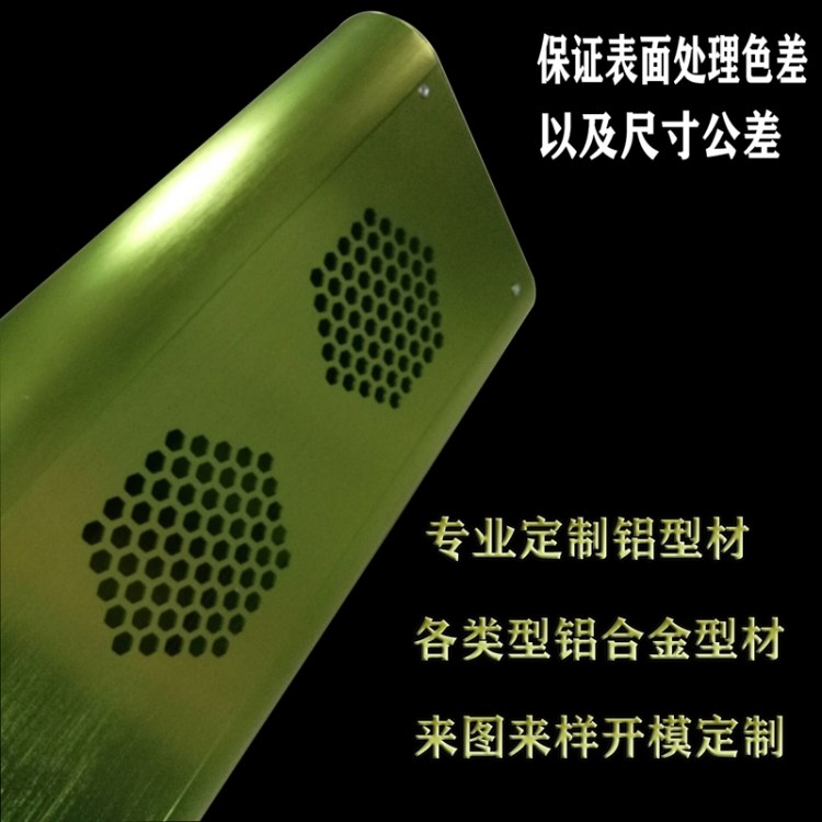 铝型材外壳 空气净化器外壳模具 挤压铝型材铝壳加工定制