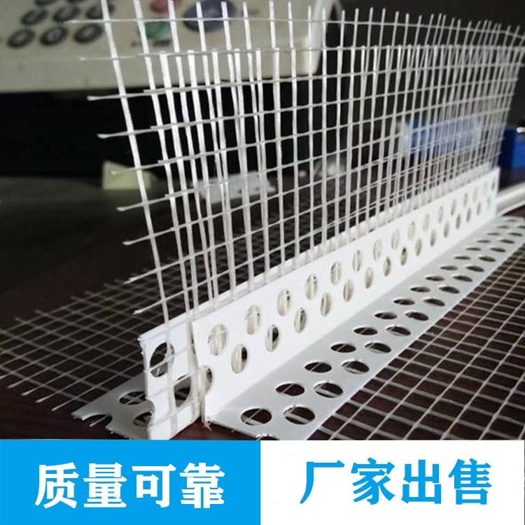 供应批发建筑用玻璃纤维 网格布护角  塑料护角