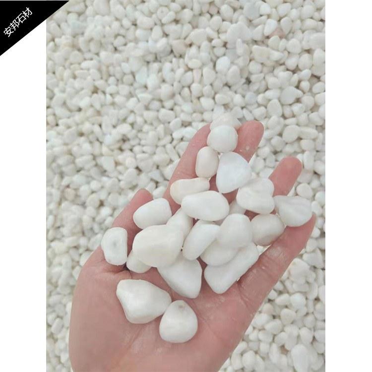 安邦矿产品 白色鹅卵石厂 白鹅卵石 白色石子