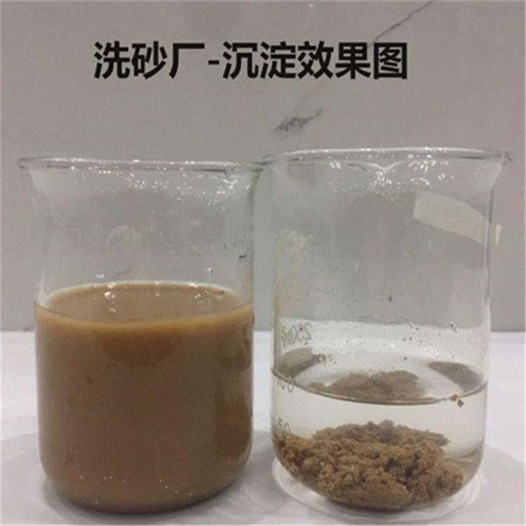 洗沙厂用絮凝剂 絮凝效果好洗沙专用药剂