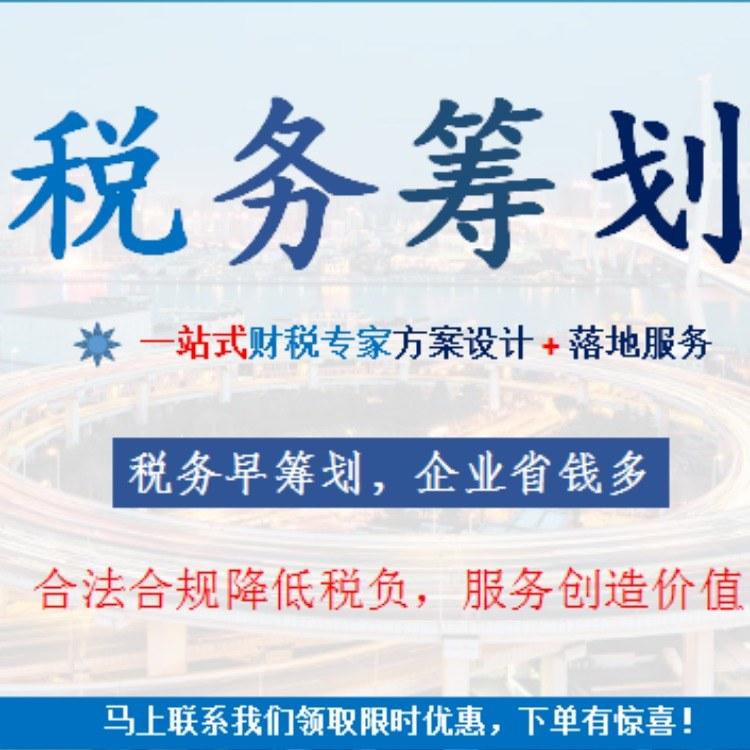 国智财税-深圳公司税务筹划-利用税收优惠政策的节税方案-合法减负达90%
