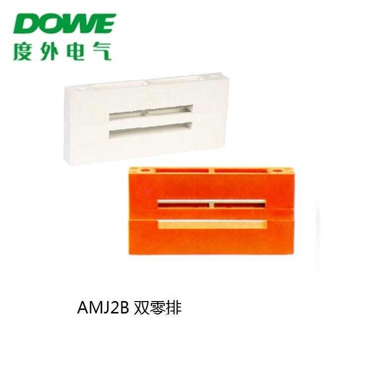 DOWE 度外电气 垂直零母线夹 零线夹 AMJ2B绝缘母线框 夹 双零排