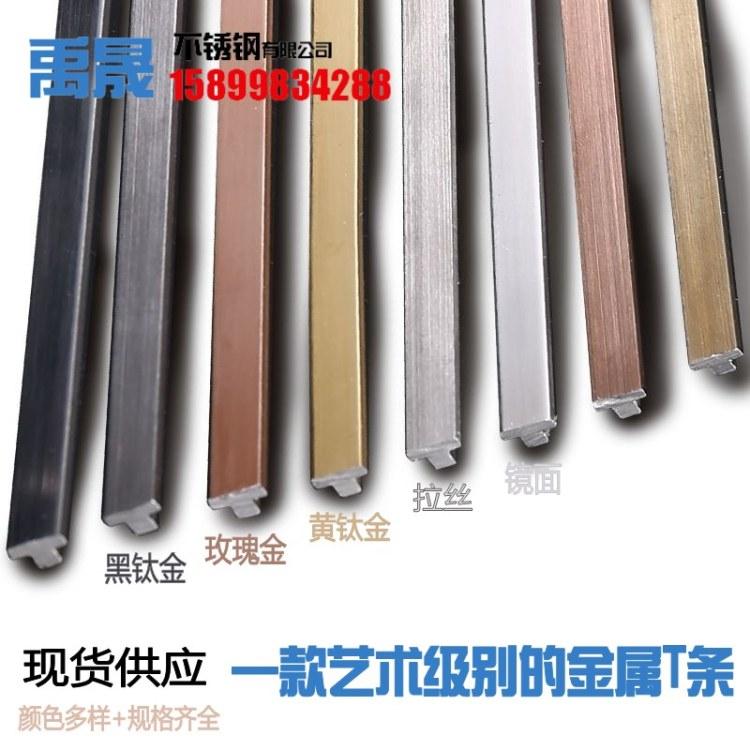 厂家直销不锈钢T型条批发扣条钛金装饰条收口填缝瓷砖铝合金扣条
