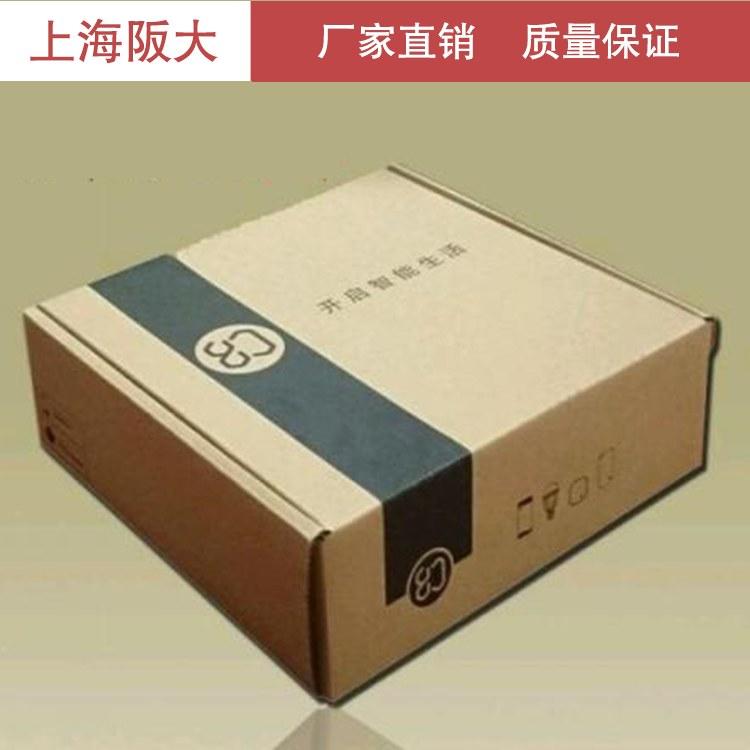上海印刷厂包装纸盒定制批发 厂家直销 质量保证 阪大