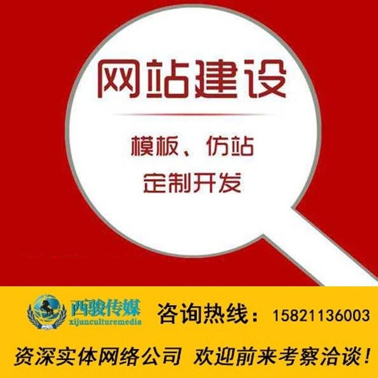 上海网站制作 公司网站建设 西骏传媒
