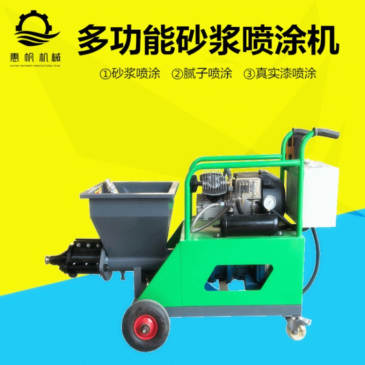多功能喷浆机水泥砂浆喷涂机小型室内外大功率粉墙机抹灰机全自动