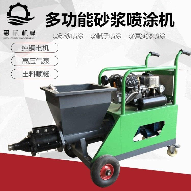 石粉砂批粉抹墙机水泥砂浆喷涂机喷浆机单缸双缸柱塞式混凝土小型