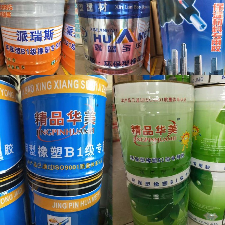 睿斯供应 橡塑保温胶水 橡塑保温材料专用胶水 大量现货PEF胶