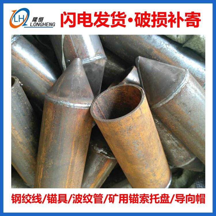 天津钢绞线锚索导向帽生产厂家