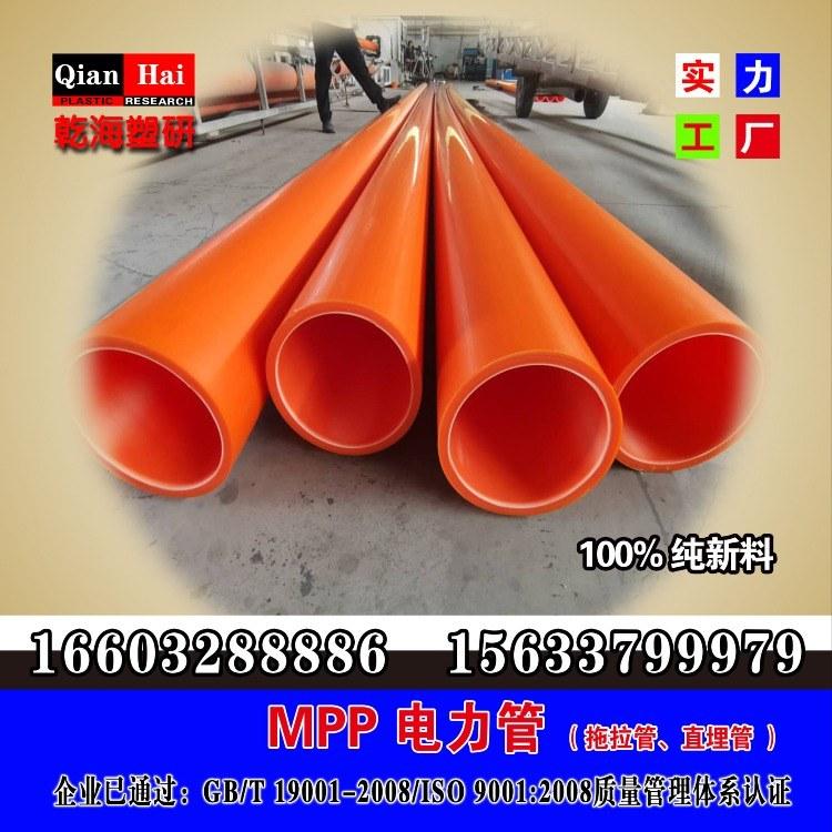 QH/乾海塑研国标dn315MPP电力管.电缆报护管.走水管.国标料.纯原料.纯新料量大从优