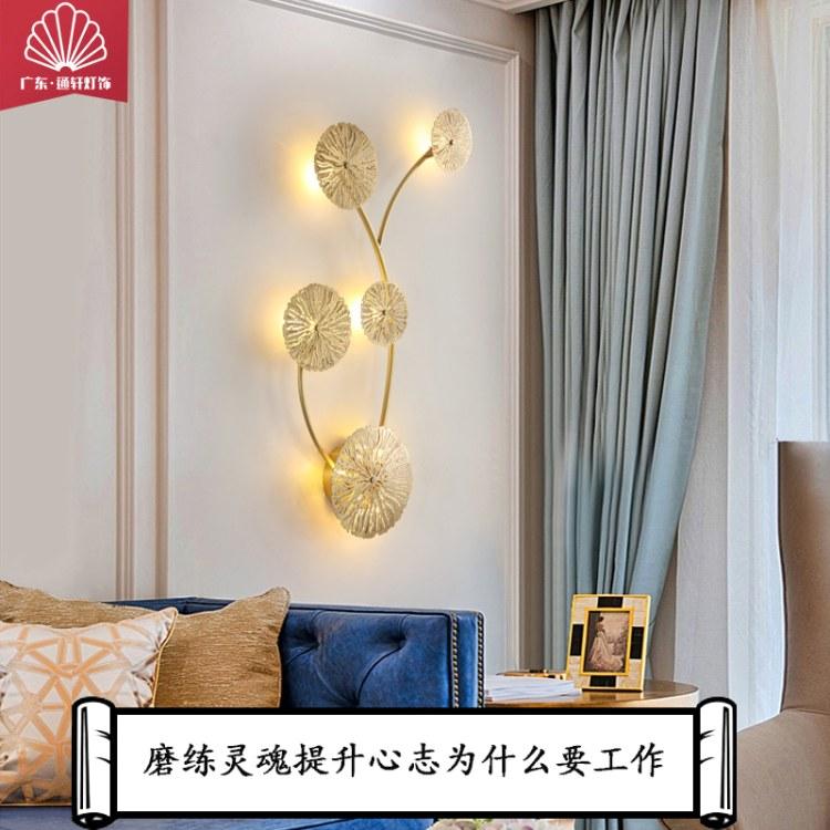 品牌厂家直销新中式轻奢壁灯客厅背景墙创源荷叶现代简约过道全铜LED壁灯