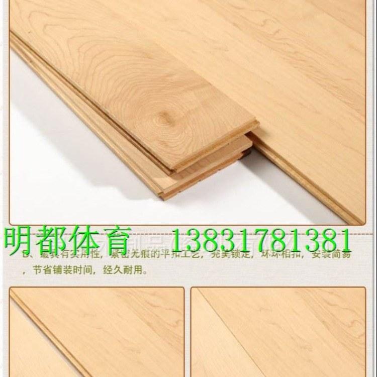 明都直销 体育运动木地板 运动木地板