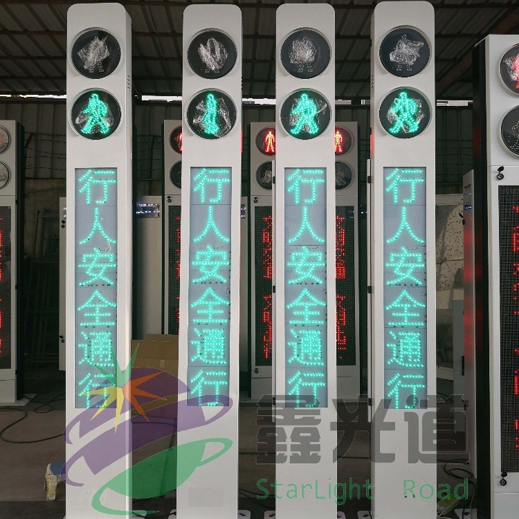 鑫光道一体式广告人行信号灯 带红绿双色文字(固定字体)提示随人行灯信号同步切换