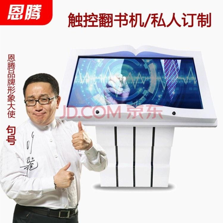 恩腾 触摸触控虚拟翻书电子翻书机红外感应一体机查询一体机