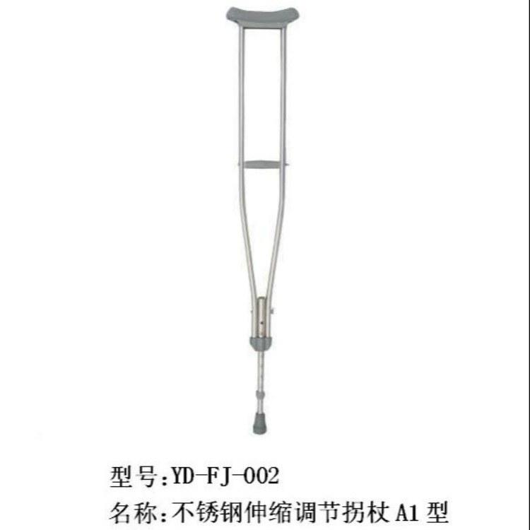 衡水福康达供应特制誉达牌老年人残疾人不锈钢铝合金腋拐拐杖