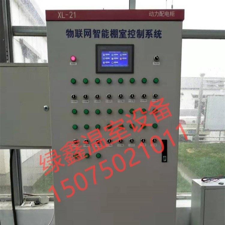 绿智鑫15075021011  温室配电柜、配电箱、动力柜、控制柜、控制系统、电控系统