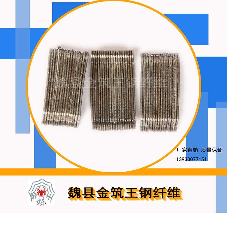 波浪型钢纤维 房顶抗裂钢纤维 支护坡道钢纤维 3D钢纤维