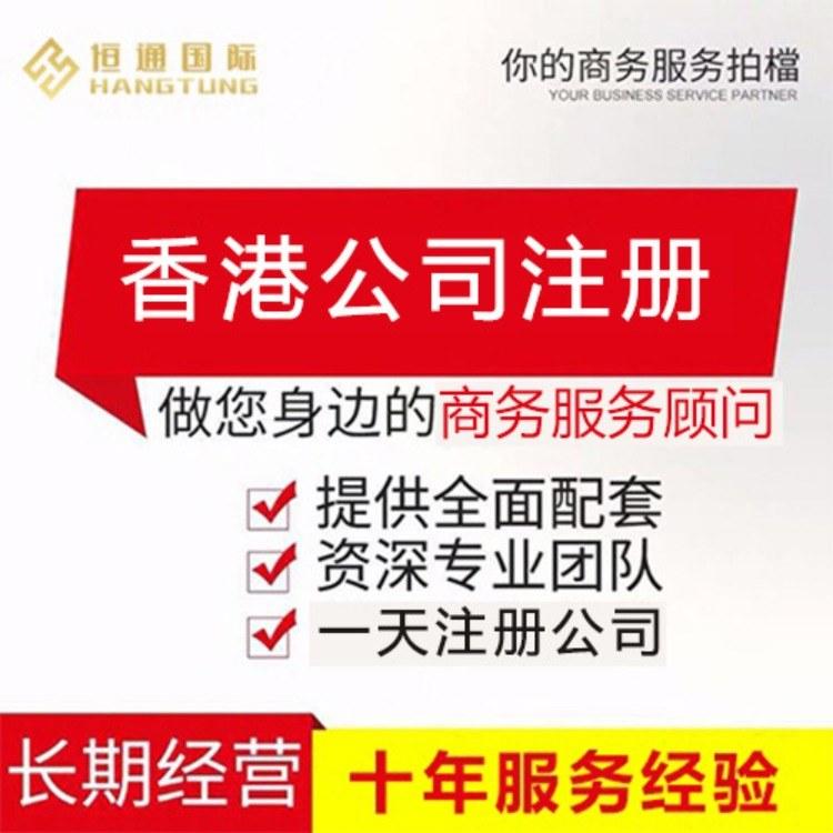 注册香港公司 2019香港公司注册流程 恒通商务一站式办理