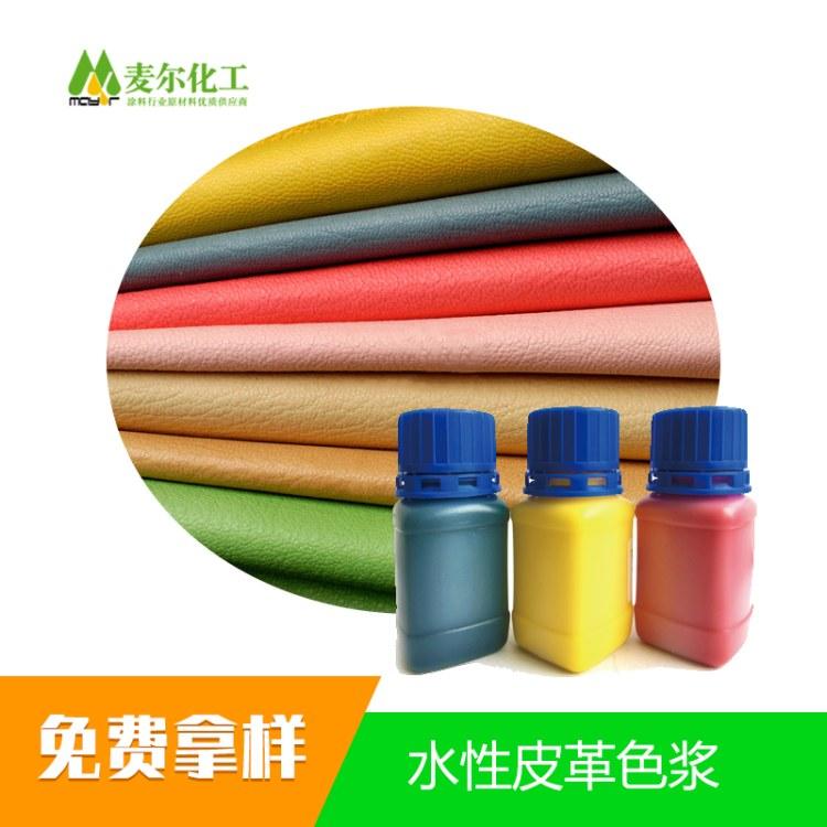 水性皮革色浆厂家 水性色浆批发价格