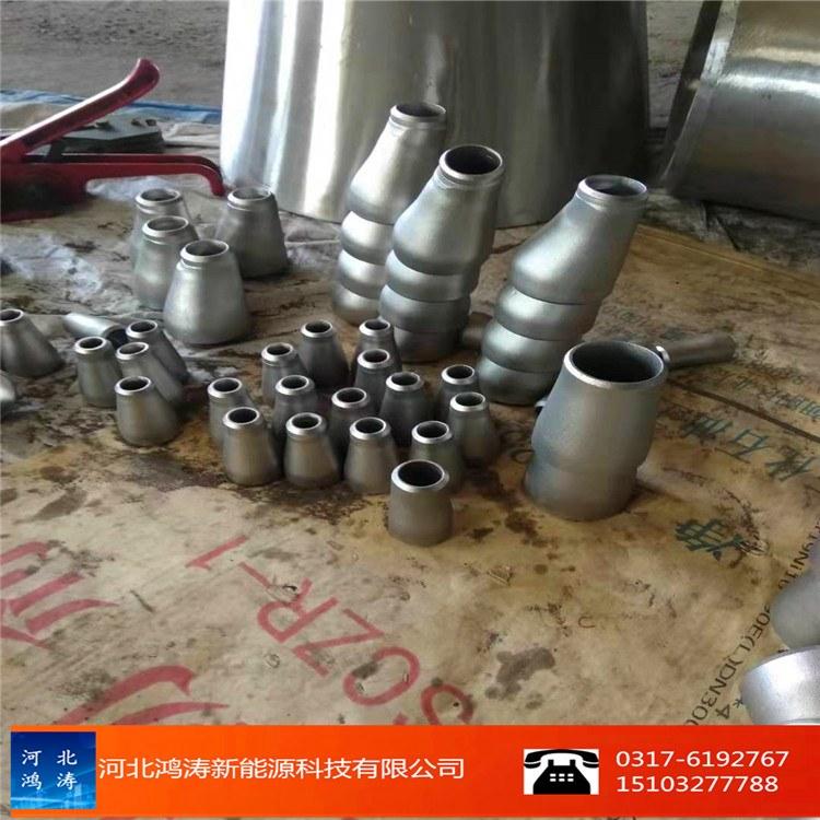 公司直销碳钢  不锈钢大小头  合金钢大小头  异径管  可定做 规格齐全 河北鸿涛