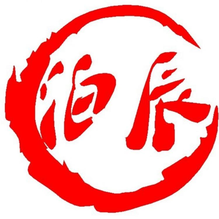 西安泊辰石材雕塑科技有限公司