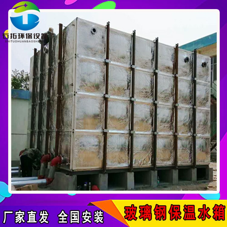 石拓节能玻璃钢消防水箱smc组合式酒店浴池保温水箱厂家专供