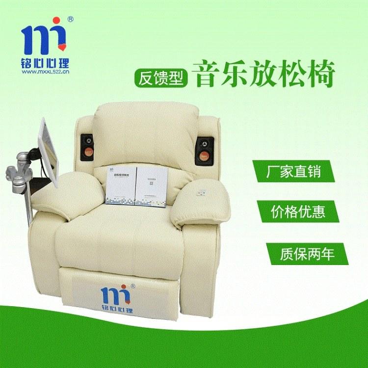 贵州心理咨询室音乐放松椅价格