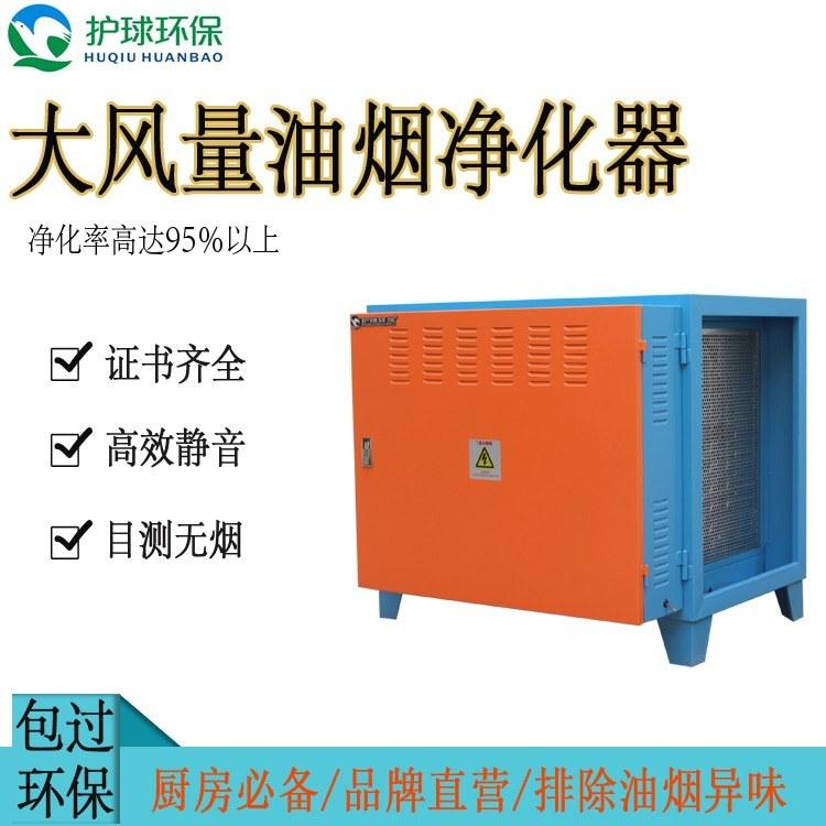 广东护球油烟净化器|蜂窝电场厂家直销4000风量|质量保证
