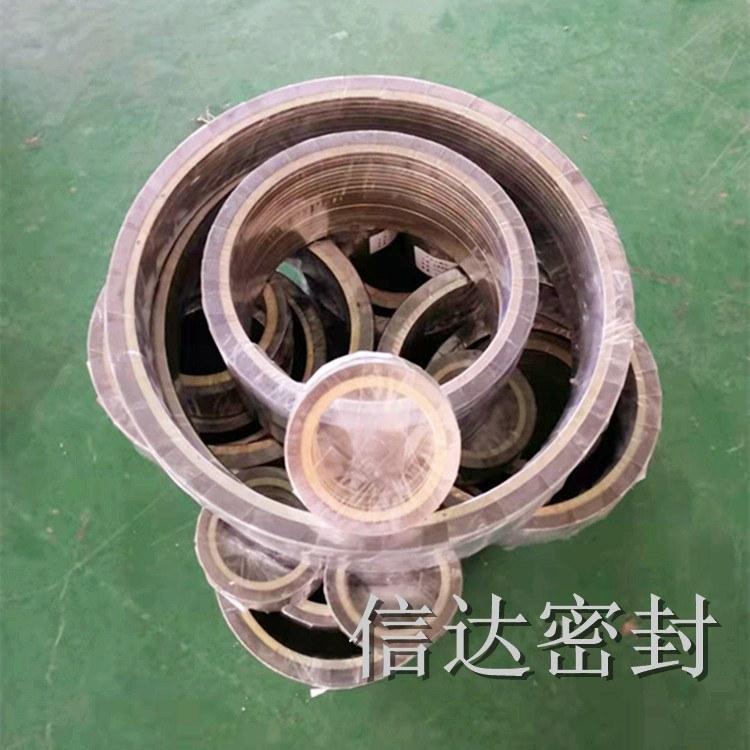 长期供应【金属缠绕垫片】信达厂家直销  价格优惠