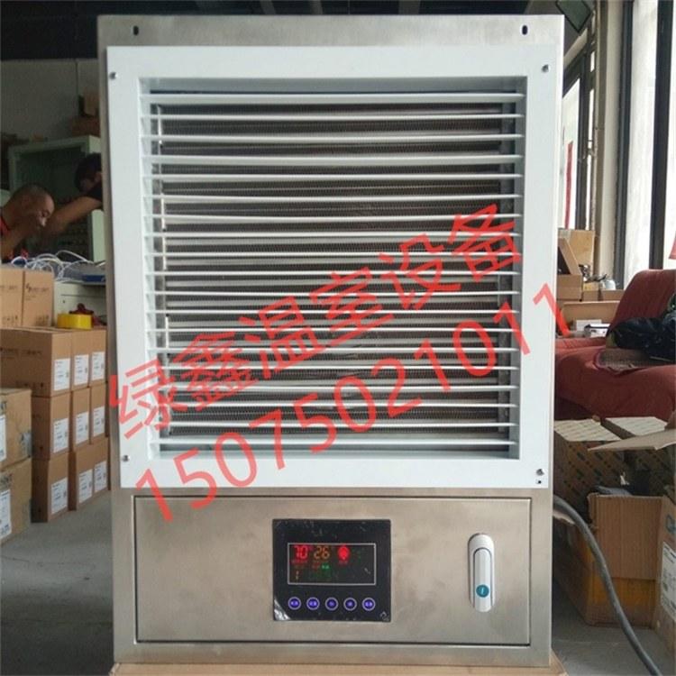 绿智鑫 15075021011 烘干房热风机、温室电热风机、大棚升温设备、育苗加温设备、育雏加温机