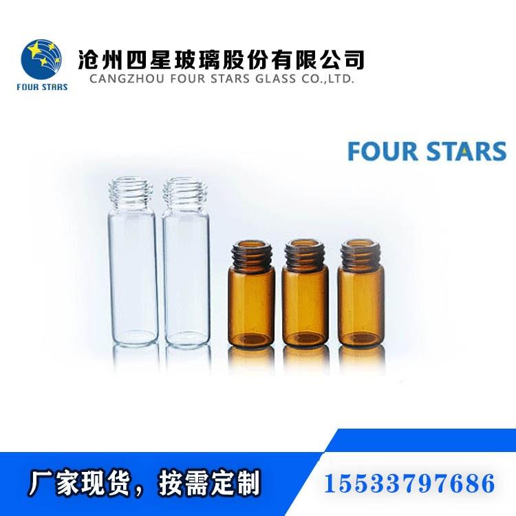 【四星】药用玻璃瓶  管制西林瓶 安瓿瓶 螺口瓶 1-30ml  种类齐全 厂家直销