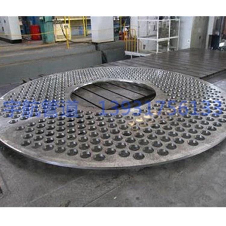 宇航 高压不锈钢管板加工定做 异性管板 来图定制