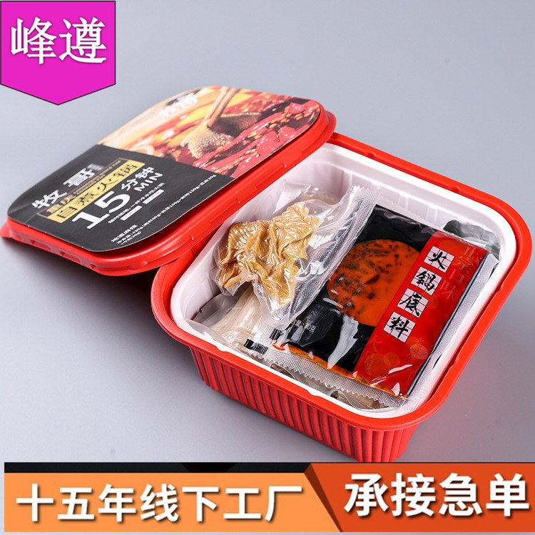 河南峰遵塑料厂自嗨发热火锅饭盒 自热盒 自加热食品外卖保温盒微火锅