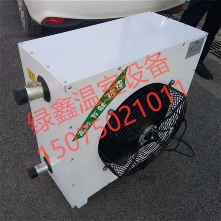 绿智鑫15075021011  水暖风机、温室水暖加温、热水风机、大棚加温设备、温室热风炉