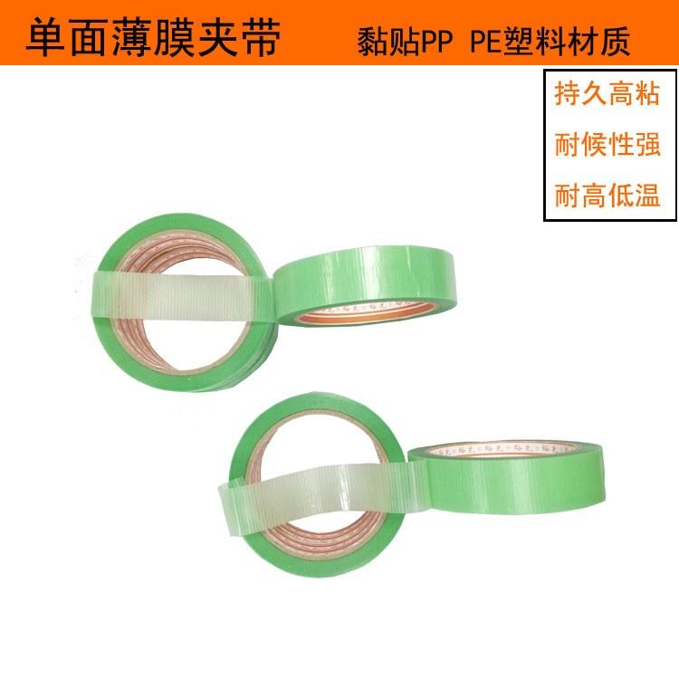 专贴PP、PE塑料材质的绿色单面PE薄膜胶带