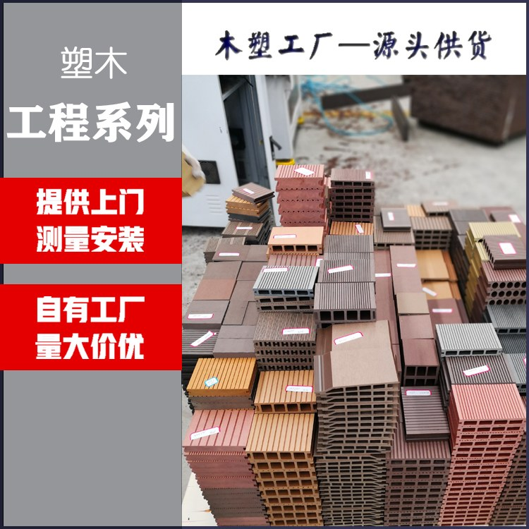 合肥木塑地板拥有大型生产车间专业10年研发木塑制品