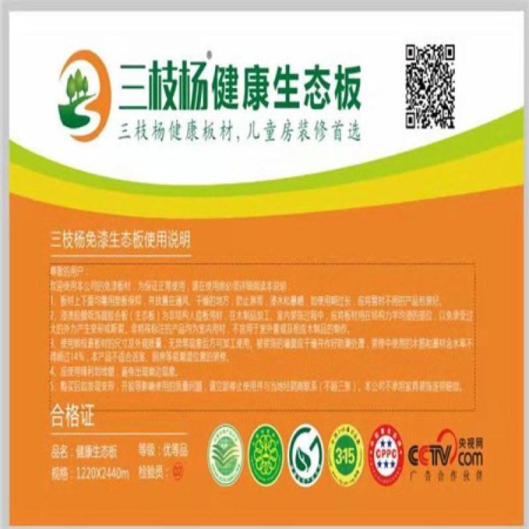 中国生态板怎么选择