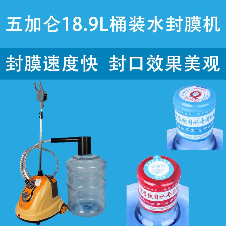 纯净水封膜机 桶装水收缩膜机 矿泉水热缩膜机18.9L五加仑