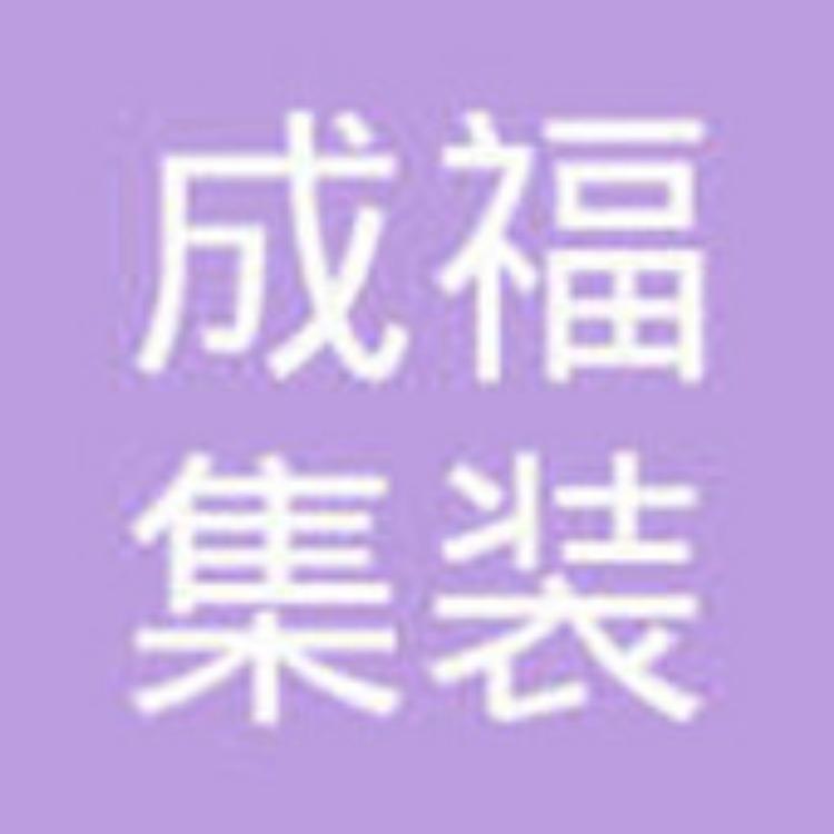 重庆成福集装箱租赁有限公司