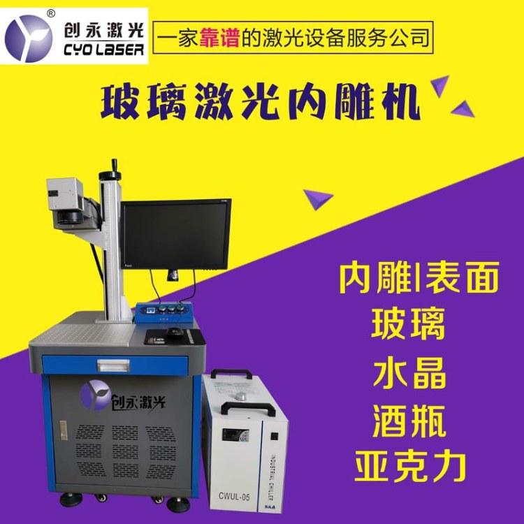 全新18W绿光激光打标机 质 量优选  品质优良 创永